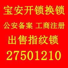深圳宝安固戍,桃源居,机场,黄田,福永星航华府开锁