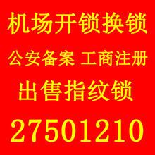 深圳宝安机场开锁换锁服务
