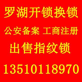 罗湖开保险柜汽车锁,田贝翠竹东门开锁换锁国贸开锁