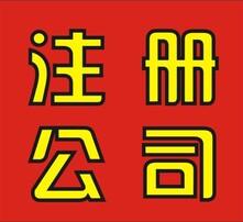 西宁代办个体,青海代办个体,西宁营业执照代办,青海代办营业执照图片