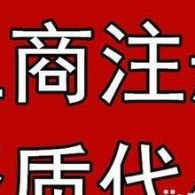 青海资质代办哪家好、哪家比较专业???