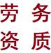 青海西宁商务服务资质代理总承包专业承包资质