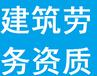 全网最火西宁办理建筑资质单位--今运阳光实力强办理专业
