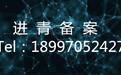 青海辦理進青備案官網