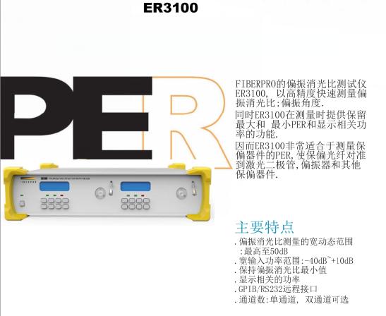 韩国FIBERPROER2200ER3100偏振消光比测试仪