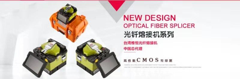 维恒E-62s光纤熔接机