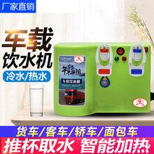 车载饮水机24V大货车用饮水机客车改装房车用饮水机烧水壶图片