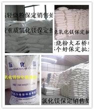 保定氧化镁粉的活性含量重质氧化镁粉和轻烧粉的区别图片
