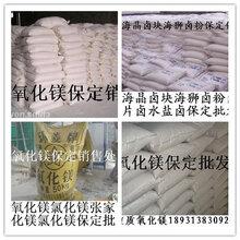 保定重质氧化镁厂家重质氧化镁粉价格轻烧粉用途图片