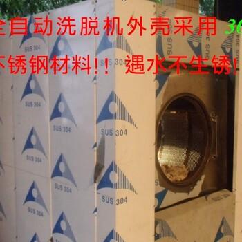 广州市富得牌15公斤全自动洗衣机洗涤设备洗涤机械