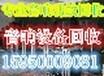 舟山酒店设备回收舟山KTV音响回收舟山舞台音响设备回收