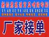 深圳觀瀾大和、章閣、清湖專業寫真噴繪、名片畫冊、傳單工廠印刷