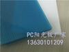 四层阳光板6_8_10_12_16_20_25mm_透明_湖蓝色pc阳光板
