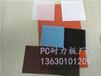 耐力板每平方价格_3.5mmpc耐力板厂家