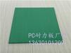 PC透明耐力板阳光板-3mm透明pc耐力板