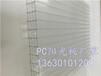 6mm四层阳光板_透明_湖蓝色_草绿色pc阳光板