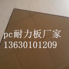 茶色耐力板价格批发厂家0.8-16mm均可定做