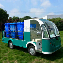 苏州南通扬州电动环卫车,四轮小区环卫电瓶车,环卫保洁车图片