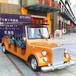 上海四轮电动老爷车,11座12座景区豪华电动观光车,酒店迎宾接待车电瓶车