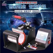 山东潍坊哪有卖热转印机器的厂家