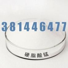 供应工业硬脂酸锰厂家直销138.1446.4777图片