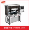SFS30AD2000L2高速激光划片裂片机硅片激光划片机