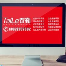 西北logo设计应用丨临潼广告设计公司丨泰勒海报设计印刷