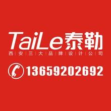 西北logo设计丨西南画册海报设计印刷丨泰勒包装设计制作