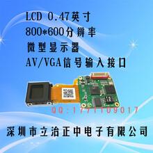 0.47英寸lcd带十字线光标微型显示器LCD显示屏夜视热成像微显示屏