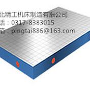 供应精工牌铸铁平台材质:HT200-250