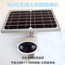 太阳能监控摄像头3g4g无线网络远程高清夜视一体机室外果园工程专用