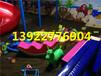 广东梅州投资儿童室内游乐设备大型海洋球池需要多少费用