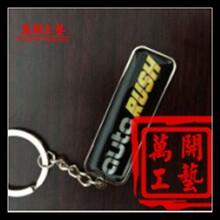 订做礼品钥匙吊牌上海制作钥匙挂件厂家金属钥匙扣图片