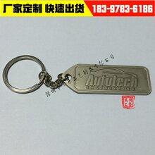 金属钥匙挂件定制台湾钥匙挂件定做不二之选台湾钥匙挂件定做安全可靠图片