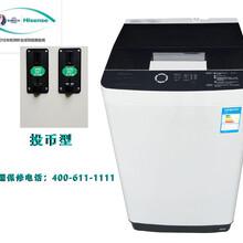 6.8公斤海信XQB68-T6201投币洗衣机