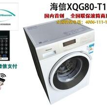 8公斤海信滚筒XQG80-T1201商用投币洗衣机