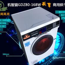 机智猫商用烘干机GDZ80-168W手机支付价格