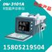便携式b超机,b超机多少钱一台,大为黑白b超机DW-3101A