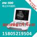 笔记本b超机,b超机多少钱一台,医用便携式b超机DW-500