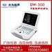 生产厂家直销b超机DW-500笔记本黑白B超诊断仪门诊用B超设备