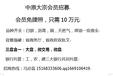 杭州运营中心中原大宗招商代理,手续费日返,头寸周结,打包不交保证金