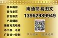 南通招生海报/订制名片/楼道标贴/宣传画册设计印刷