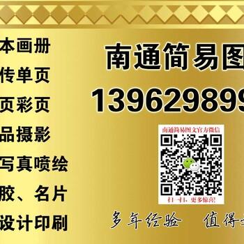 商业名片排版/公司名片彩印/南通资深设计制作名片