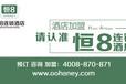 恒8汽車旅館再添新店成功入駐臺州公路港